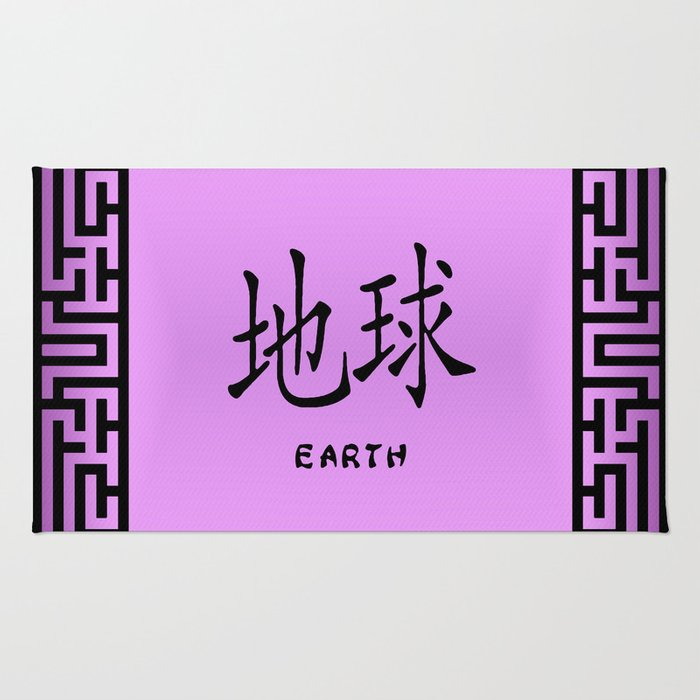 Symbol Earth In Mauve Chinese Calligraphy Rug By Patriciannek