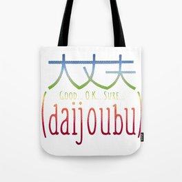 Daijoubu - Ok, Good, Sure - Japanese Phrase in Rainbow Halftone Tote Bag