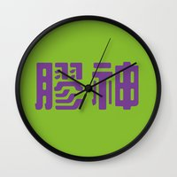 chinese Wall Clocks featuring Chinese by Cheese Alien