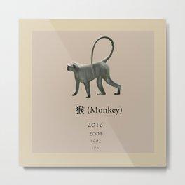 Monkey - Chinese Zodiac Metal Print