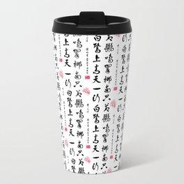 Chinese Calligraphy Metal Travel Mug