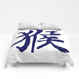 Chinese Year of the Monkey Comforters