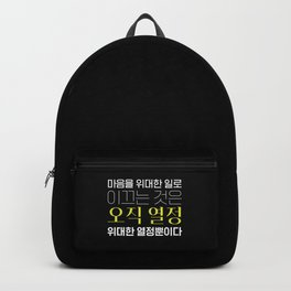 Only passions, Great Passions, Can elevate the soul to great things. Korean typography Backpack