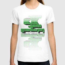 Psalms 23:1 - 3d  T-shirt