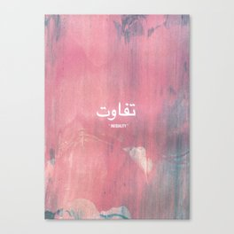 Screen printed Arabic typographic poster. Canvas Print