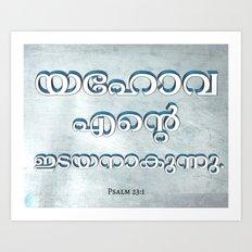 Psalm 23:1 (3D-Blue&White) Art Print