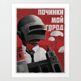POCHINKI IS MY CITY - PUBG Soviet Union Propaganda Art Print