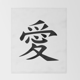 The word LOVE in Japanese Kanji Script - LOVE in an Asian / Oriental style writing. Black on White Throw Blanket