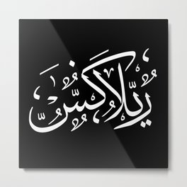 Relax | Arabic Black Metal Print