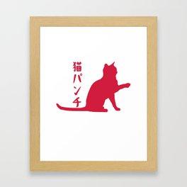 Neko Cat Punch Design. Funny  Gift for Japanese Students design Framed Art Print