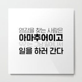 Amateurs look for inspiration, the rest of us just get up and go to work. - Korean alphabet Metal Print