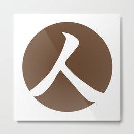 Coffee Brown Person Metal Print
