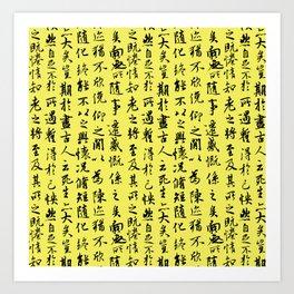 Ancient Chinese Manuscript // Yellow Art Print