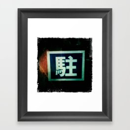 Sign Framed Art Print