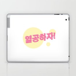 Study hard 1 Laptop & iPad Skin