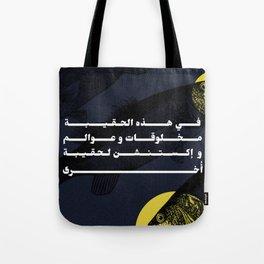 Fish portal / Arabic typography Tote Bag