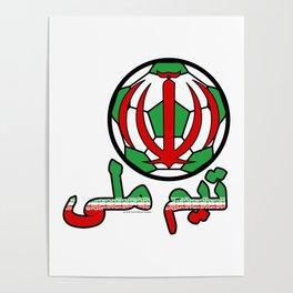Iran تیم ملی (Team Melli) ~Group B~ Poster