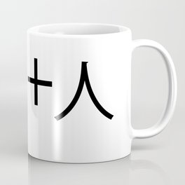 INU TO NEKO Coffee Mug