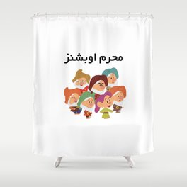 Mahram Shower Curtain