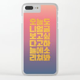 I shout to the sky I miss your face today Clear iPhone Case