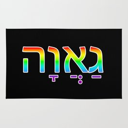 Pride in Hebrew Rug