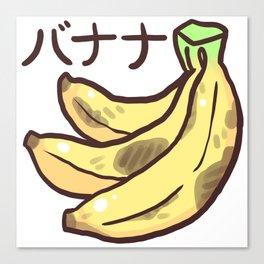 Bruised Bananas Canvas Print