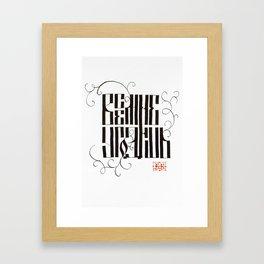Всем не угодишь - Cyrillic Calligraphy Framed Art Print