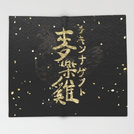 Chicken Nuggets in Chinese Japanese calligraphy Throw Blanket