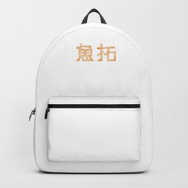 Fish Catching Japanese Typography Illustrations Fishing Fishers Fisherman Gift Backpack