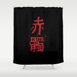 Red Calaveras 2 Shower Curtain