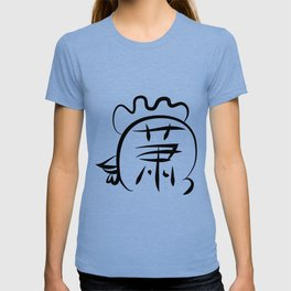 Chinese New Year of Rooster surname Hsiao T-shirt