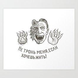 Не тронь меня Art Print