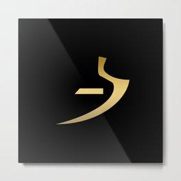 Egyptian symbol of truth Metal Print