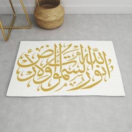Light of God (Arabic Calligraphy) Rug