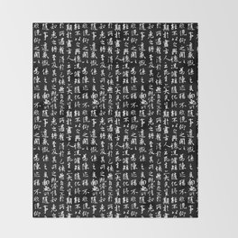 Ancient Chinese Manuscript, No. 2 Throw Blanket