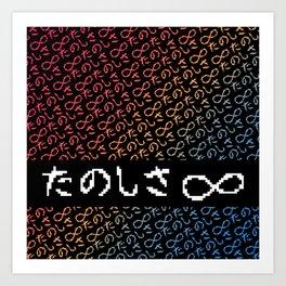 たのしさ∞ | FUN IS INFINITE  Art Print