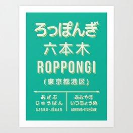 Retro Vintage Japan Train Station Sign - Roppongi Tokyo Green Art Print