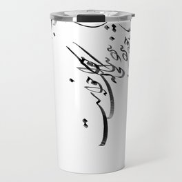 Broken-Nastaliq Travel Mug