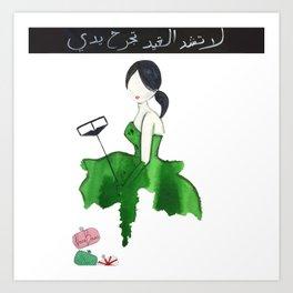 Green McQueen Art Print