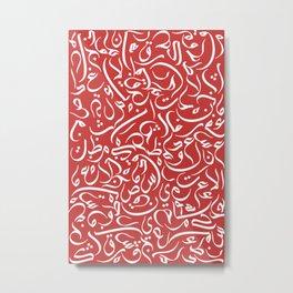 Abstract 012 - Arabic Calligraphy 29 Metal Print
