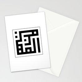 Asmaul Husna - Al-Muhaimin Stationery Cards