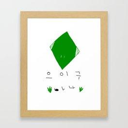 i9ana Framed Art Print