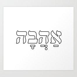 love ahava Art Print