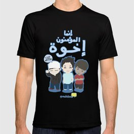 Muslims are Brothers T-shirt