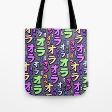 Ora Ora Ora!  (80's Version) Tote Bag
