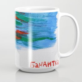 Into the Sea! Coffee Mug