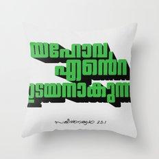Psalms 23:1 - 3d  Throw Pillow
