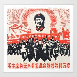 Vintage chinese propaganda poster Art Print