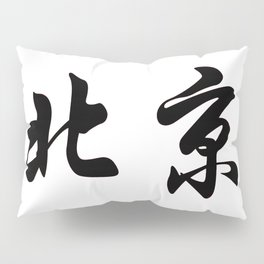 Chinese characters of Beijing Pillow Sham