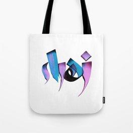 Zahra Tote Bag
